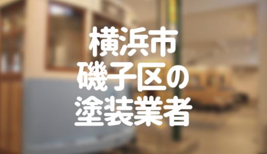 神奈川県横浜市磯子区の「外壁塗装・屋根塗装」おすすめ業者を一覧で紹介!