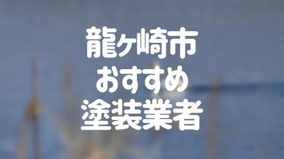 茨城県龍ケ崎市の「外壁塗装・屋根塗装」おすすめ業者を一覧で紹介!