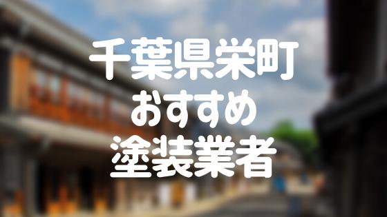千葉県栄町の「外壁塗装・屋根塗装」おすすめ業者を一覧で紹介!