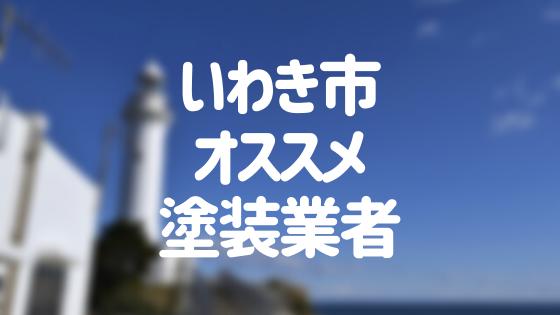 福島県いわき市の「外壁塗装・屋根塗装」おすすめ業者を一覧で紹介!