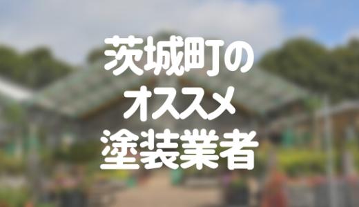 茨城県茨城町の「外壁塗装・屋根塗装」おすすめ業者を一覧で紹介!