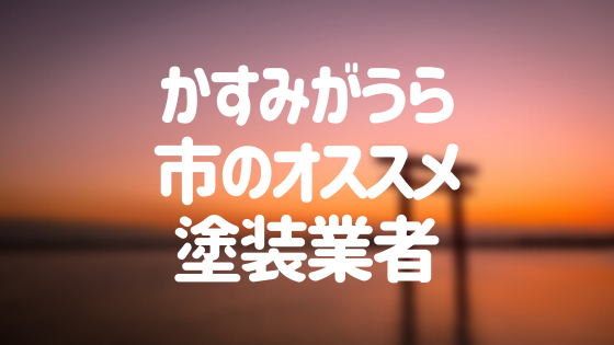 茨城県かすみがうら市の「外壁塗装・屋根塗装」おすすめ業者を一覧で紹介!