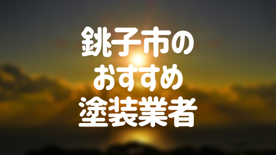千葉県銚子市の「外壁塗装・屋根塗装」おすすめ業者を一覧で紹介!