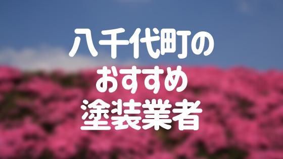 茨城県八千代町の「外壁塗装・屋根塗装」おすすめ業者を一覧で紹介!