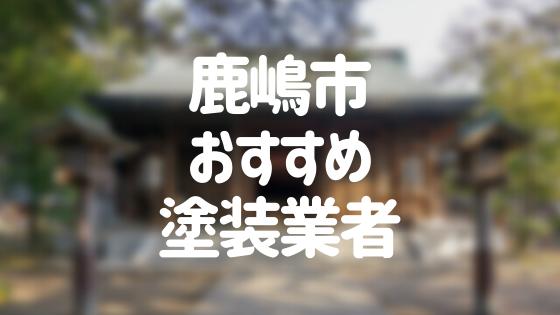 茨城県鹿嶋市の「外壁塗装・屋根塗装」おすすめ業者を一覧で紹介!