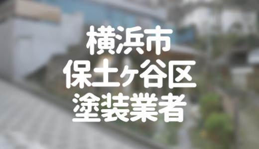 神奈川県横浜市保土ヶ谷区の「外壁塗装・屋根塗装」おすすめ業者を一覧で紹介!