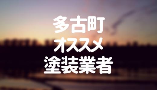 千葉県多古町の「外壁塗装・屋根塗装」おすすめ業者を一覧で紹介!