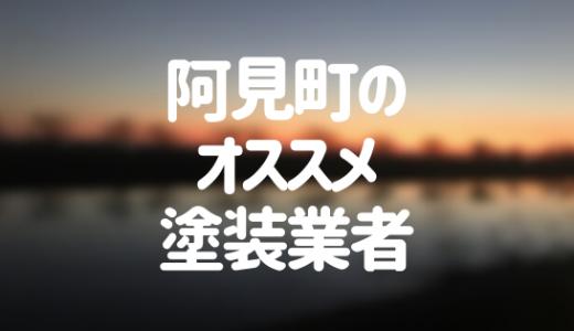 茨城県阿見町の「外壁塗装・屋根塗装」おすすめ業者を一覧で紹介!