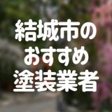茨城県結城市の「外壁塗装・屋根塗装」おすすめ業者を一覧で紹介!