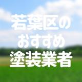 千葉県千葉市若葉区の「外壁塗装・屋根塗装」おすすめ業者を一覧で紹介!