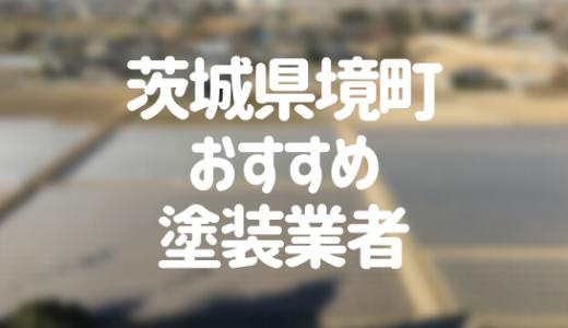 茨城県境町の「外壁塗装・屋根塗装」おすすめ業者を一覧で紹介!