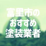 千葉県富里市の「外壁塗装・屋根塗装」おすすめ業者を一覧で紹介!