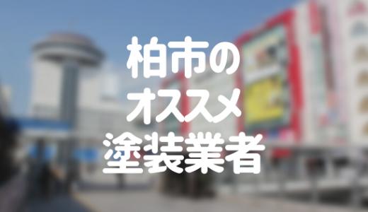 千葉県柏市の「外壁塗装・屋根塗装」おすすめ業者を一覧で紹介!