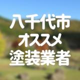千葉県八千代市の「外壁塗装・屋根塗装」おすすめ業者を一覧で紹介!