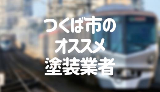 茨城県つくば市の「外壁塗装・屋根塗装」おすすめ業者を一覧で紹介!