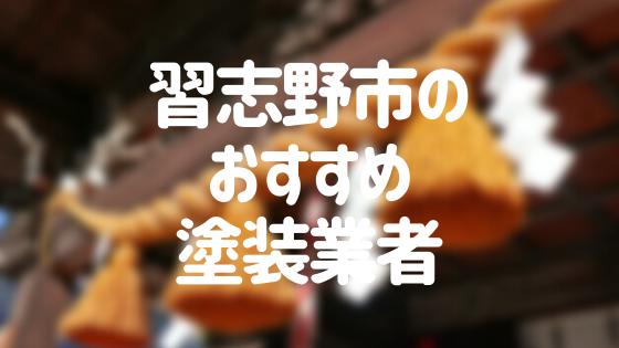千葉県習志野市の「外壁塗装・屋根塗装」おすすめ業者を一覧で紹介!
