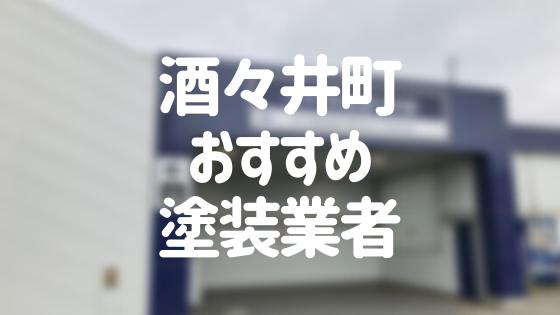 千葉県酒々井町の「外壁塗装・屋根塗装」おすすめ業者を一覧で紹介!