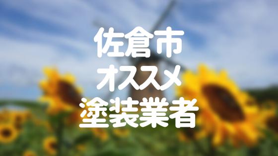千葉県佐倉市の「外壁塗装・屋根塗装」おすすめ業者を一覧で紹介!