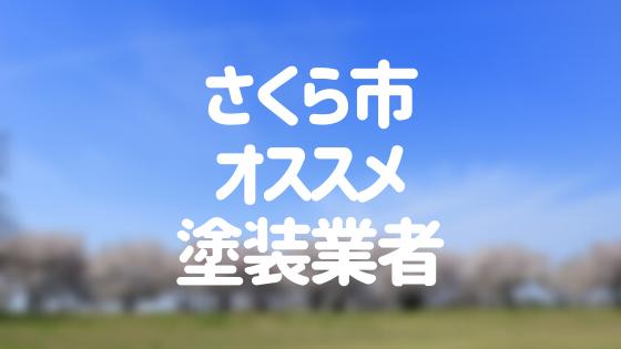 栃木県さくら市の「外壁塗装・屋根塗装」おすすめ業者を一覧で紹介!