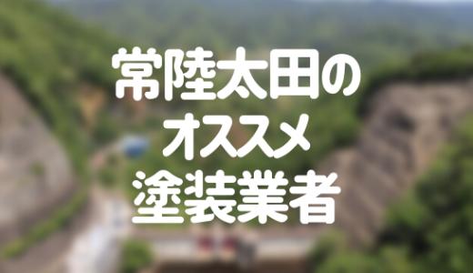 茨城県常陸太田市の「外壁塗装・屋根塗装」おすすめ業者を一覧で紹介!