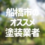 千葉県船橋市の「外壁塗装・屋根塗装」おすすめ業者を一覧で紹介!