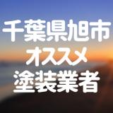 千葉県旭市の「外壁塗装・屋根塗装」おすすめ業者を一覧で紹介!