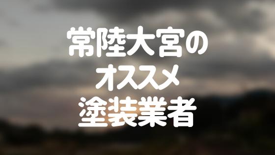 茨城県常陸大宮市の「外壁塗装・屋根塗装」おすすめ業者を一覧で紹介!