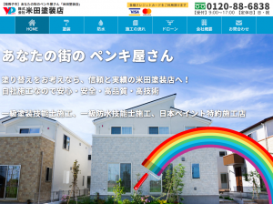米田塗装店