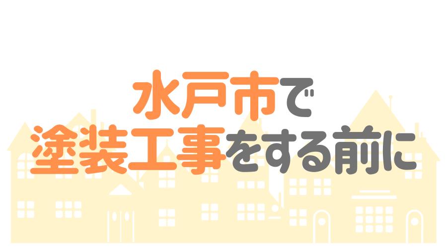 茨城県水戸市で塗装工事をする前に…