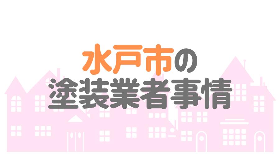 茨城県水戸市の塗装業者事情