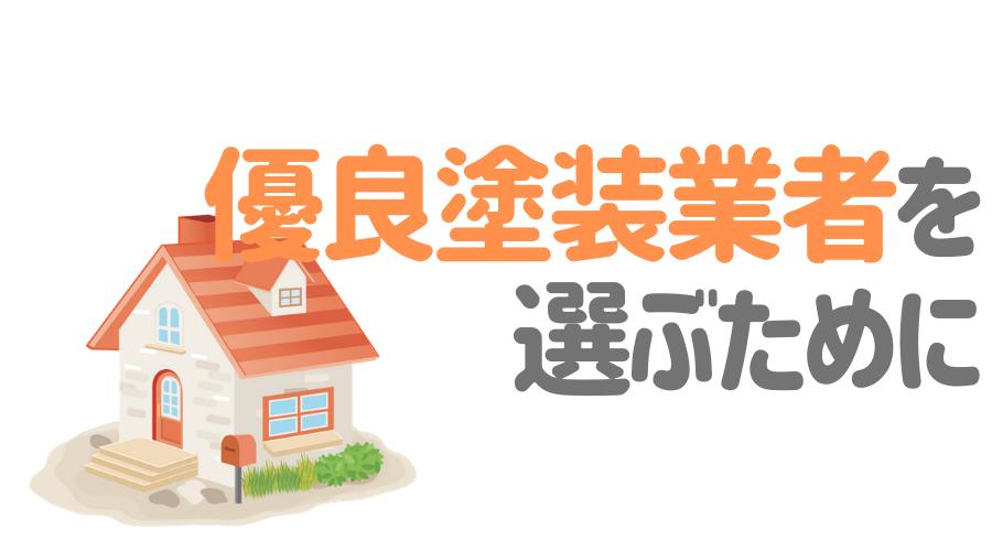 茨城県東海村で「優良塗装業者」を選ぶためのポイント