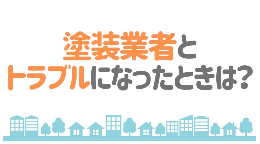 東京都昭島市の塗装業者とトラブルになった場合の対処方法