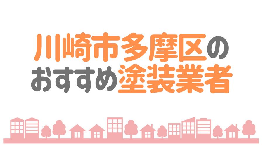 神奈川県川崎市多摩区のおすすめ「屋根・外壁塗装業者」一覧