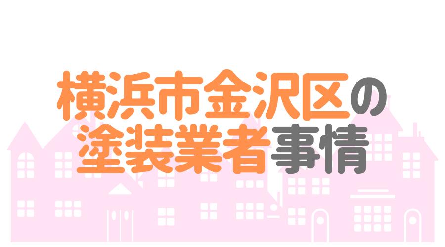 神奈川県横浜市金沢区の塗装業者事情