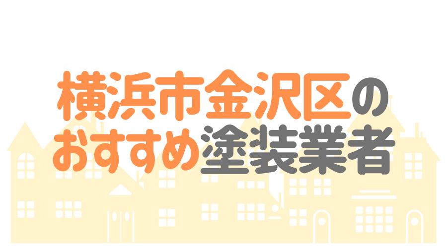 神奈川県横浜市金沢区のおすすめ「屋根・外壁塗装業者」一覧