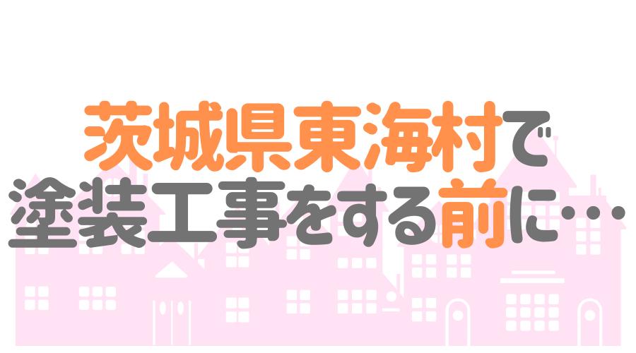 茨城県東海村で塗装工事をする前に…