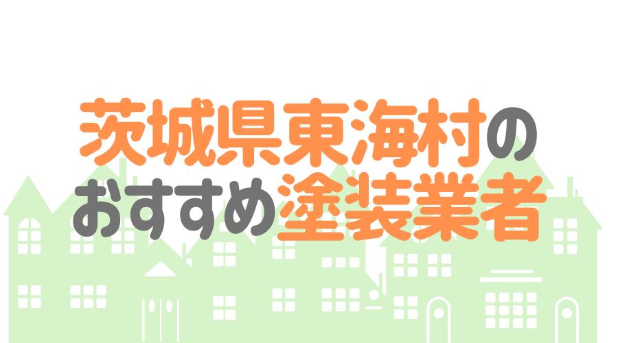 茨城県東海村のおすすめ「屋根・外壁塗装業者」一覧