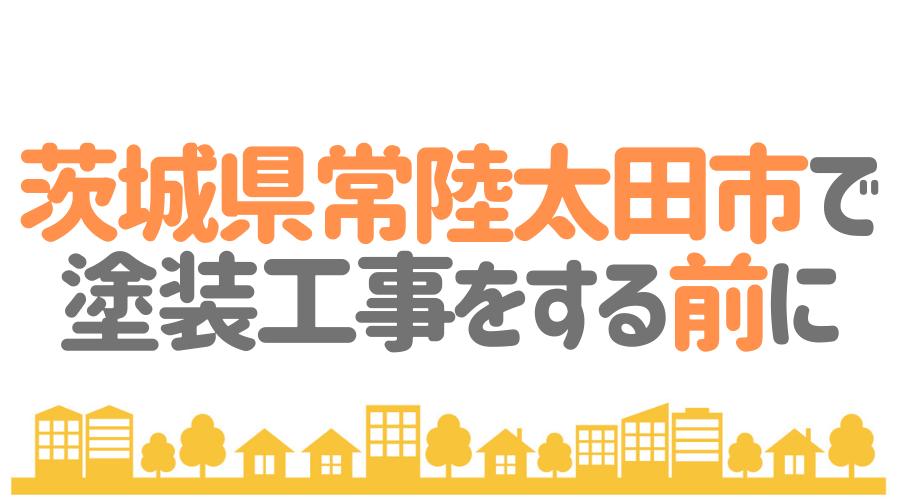 茨城県常陸太田市で塗装工事をする前に…