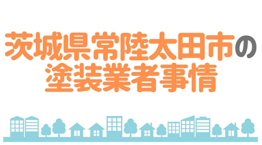 茨城県常陸太田市の塗装業者事情