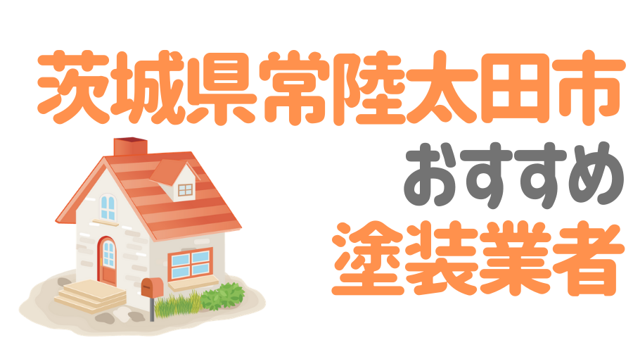 茨城県常陸太田市のおすすめ「屋根・外壁塗装業者」一覧