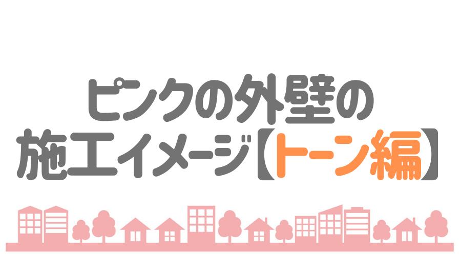 ピンクの外壁の施工イメージ【トーン編】