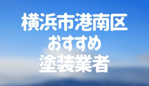 神奈川県横浜市港南区の「外壁塗装・屋根塗装」おすすめ業者を一覧で紹介!