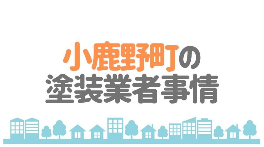 埼玉県小鹿野町の塗装業者事情