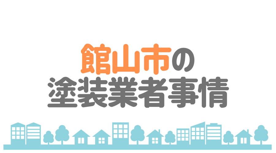 千葉県館山市の塗装業者事情