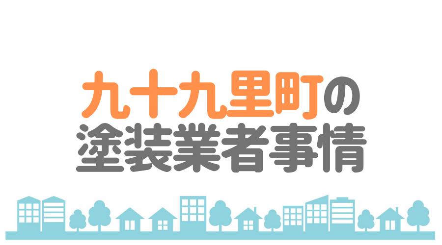 千葉県九十九里町の塗装業者事情