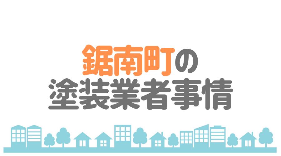 千葉県鋸南町の塗装業者事情