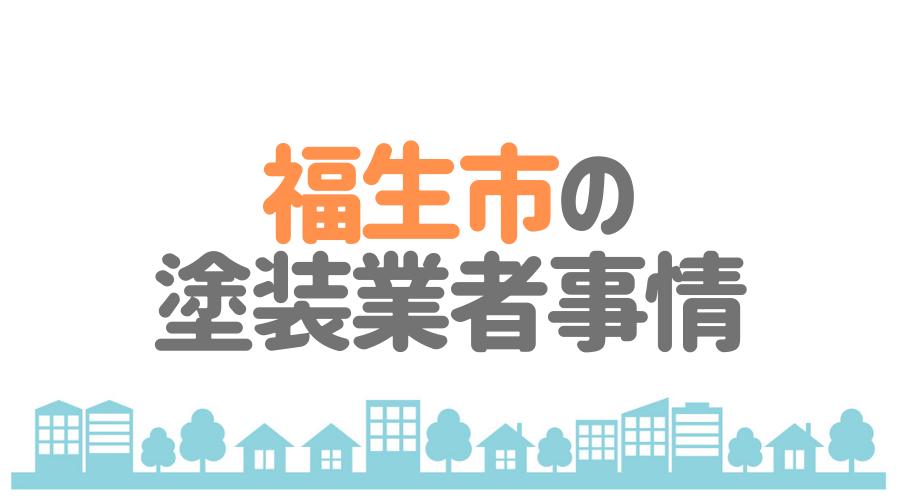 東京都福生市の塗装業者事情