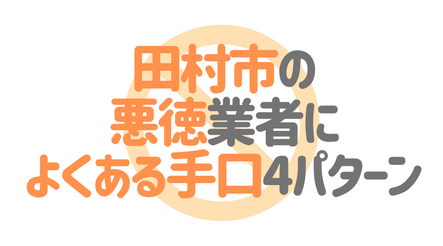 福島県田村市の悪徳塗装業者によくある手口4パターン