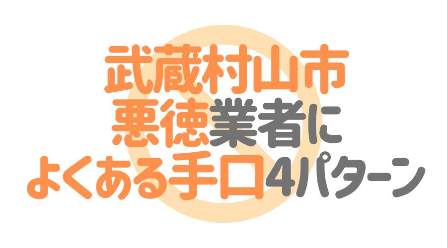 東京都武蔵村山市の悪徳塗装業者によくある手口4パターン