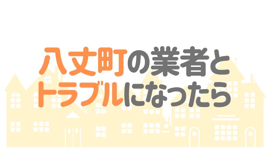 東京都八丈町の塗装業者とトラブルになった場合の対処方法
